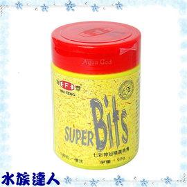 【水族達人】海豐《SUPER BITS七彩神仙精選魚食.90g(紅色系) 》中小型魚適用