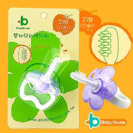 【紫貝殼】『NC04-2』愛兒房(BabyHouse)Step2訓練牙刷(10月以上) 安全式握把嬰幼兒牙刷/潔齒器/安全乳牙刷【店面經營/可預約看貨】