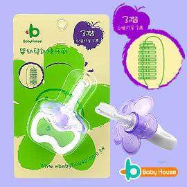 【紫貝殼】『NC04-3』愛兒房(BabyHouse)Step3訓練牙刷(6月~3歲以上) 安全式握把嬰幼兒牙刷/潔齒器/安全乳牙刷【店面經營/可預約看貨】