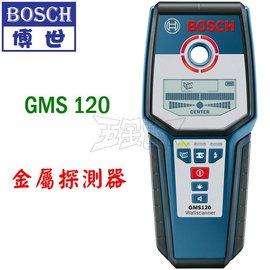 ☆【五金達人】☆ BOSCH 博世 GMS120 Professional 最新型多功能牆體探測儀 金屬探測儀器專業版 世昌電子 Multi-Detector