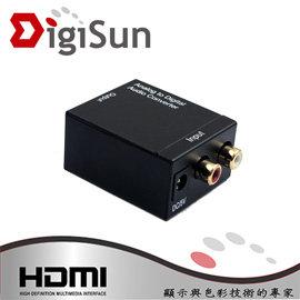 DigiSun AU236 類比轉 音訊轉換器 Analog to Digital con