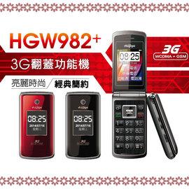 【贈原廠配件組】Hugiga 鴻基 HGW982s 摺疊掀蓋式手機 (簡配/聯強公司貨) 長輩/銀髮族/老人機