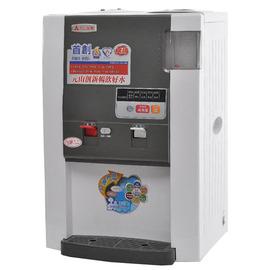 元山 10.4L 安全防火溫熱開飲機 YS-860DW **可刷卡!免運費**