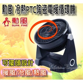 最後一台下沙出清!免運費.勳風冷暖兩用PTC陶瓷電暖循環機 HF-7006HS/HF7006HS