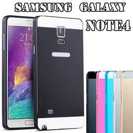 【 鋁邊框+背蓋】三星 SAMSUNG Galaxy Note 4 N910/SM-N910U 防摔殼/手機保護套/保護殼/硬殼/手機殼/背蓋/鋁合金邊框