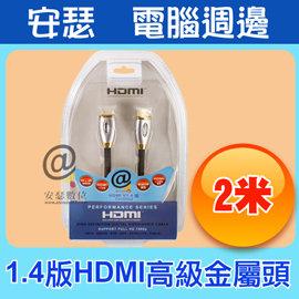 1.4版 HDMI線 ATC認證 高級金屬頭 2米 2M 支援3D效果 另 MIO 508 588 538 638 658 WIFI C320 C330 C335