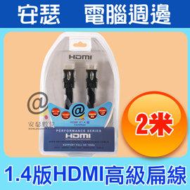 1.4版 HDMI ATC認證 高級扁線 2米 2M 支援3D效果 另 MIO 508 588 538 638 658 WIFI C320 C330 C335