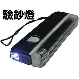 DL-01 迷你攜便式 LED紫光燈 鑑定偽鈔驗鈔機