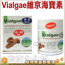 ~Vialgae.維京海寶素100g,改 善毛髮 鼻頭增色,改 善過敏及皮膚體質,改 善淚