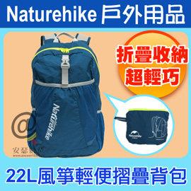 Naturehike【NH 背包 風箏 折疊 藍 22L】多功能 超輕 防潑水 透氣 雙肩背 攻頂包 登山 露營