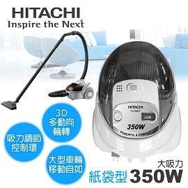 雙喬國際 ~日立HITACHI~紙袋型吸塵器  灰黑色350W A0418 ^(CVAM4