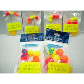 ◎百有釣具◎ 螢光玉B附豆目印/發泡太空豆  (丸型)  -  規格2號~5號 蟲標必備
