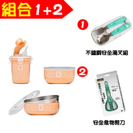 美國【Kangovou】 小袋鼠不鏽鋼安全兒童餐具簡配組(奶油橘)+不鏽鋼湯叉組+3M食物剪刀