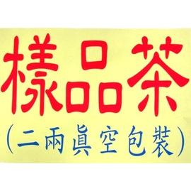 禾豐茗茶  ~試喝茶 樣品茶包~高山手採茶輕焙 ^(產品編號:TG~02B ^(專營:手採