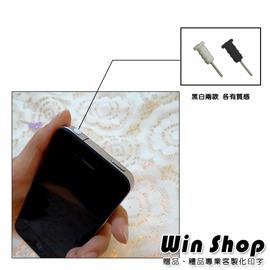 【winshop】iPhone/iPad/htc/智慧型手機/基本款耳機孔防塵塞/耳機塞/防潮塞,歡迎大量批發!