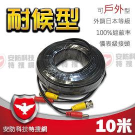 耐候型 懶人線 10米 外銷 耐電壓電流 不易氧化 DIY方案