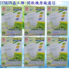 晶工牌濾心6入裝..JD-3623/JD-3652/JD-3677/JD-3688/JD-3802/JD-4202/JD-4203/JD-4205/JD-4208/JD-4209/JD-5301B/JD-5322B/JD-5231C