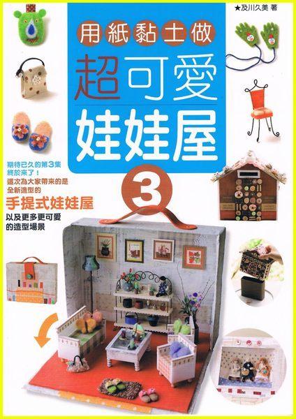 用纸黏土做超可爱娃娃屋