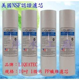 【淨水工廠】《4支裝》《免運費》LIQUATEC通過美國NSF認證1M PP通用規格纖維濾心..標準規格濾心/10吋濾心