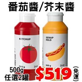 ~瑞典 超夯沾醬~KETCHUP 番茄醬 芥末醬500g , 2罐 519^~