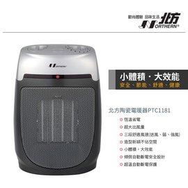 【超溫/傾倒自動斷電保護!!!】北方陶瓷電暖器 PTC1180 / PTC-1180 免運費
