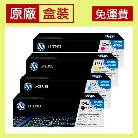^( 含稅 ^)HP CB540A 四色 ^(3黑3彩^) 碳粉匣^(125A^) CP1