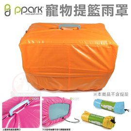 PPARK ~寵物提籃雨罩^(橙 黃 桃紅 翠藍,共四種顏色^)_防風雨罩,小型運輸籠