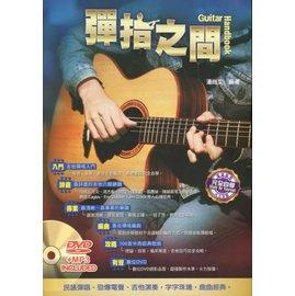 彈指之間 Guitar Handbook