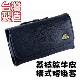 台灣製  HUAWEI U5900適用 荔枝紋真正牛皮橫式腰掛皮套 ★原廠包裝 ★