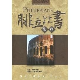 腓立比書註釋 Philippians  戈登•費依 Gordon Fee  著