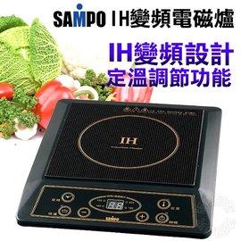 SAMPO聲寶 IH變頻電磁爐 KM-SA13T =免運費=