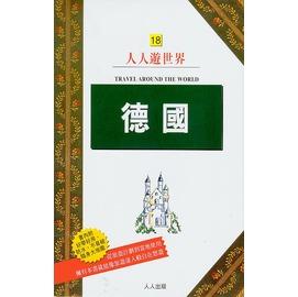 書舍IN NET: 全新書籍《德國-修訂二版 附地圖》人人遊世界18|ISBN: 9789865903039