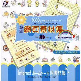 ~軟體採Go網~IDEA意念圖庫 網頁素材系列^(01^)~助你完成網頁 夢~