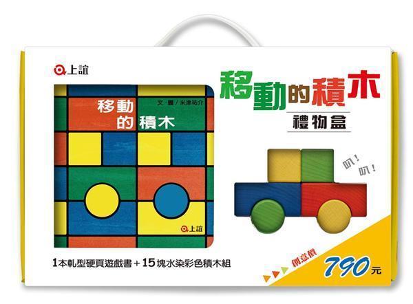 想想如何运用15块彩色积木堆叠出各种不同的造型呢?