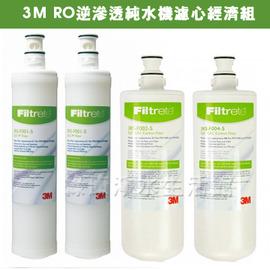 3RS-F001-5*2支+3RS-F002-5*1支+3RS-F004-5*1支共四支一年份特價組(三期0利)