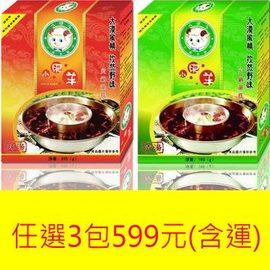 小肥羊火鍋湯底 3包599元 辣味 清湯 口味 需 10 10以後才有可能有貨