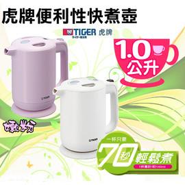 【1杯只要70秒輕鬆煮!免運費】TIGER虎牌1.0L電氣快煮壺 電茶壺 PFY-A10R