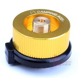 ARC-920-2野樂Camping Ace自動閉氣-鋁合金轉換接頭(卡式轉接頭)高山轉卡式