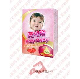 寶兒樂Poly Baby嬰幼兒綜合維他命滴液