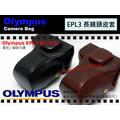 小兔 Olympus EPL3 E~PL3  黑色 區  皮套 復古 相機包 變焦鏡14~