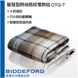 BIDDEFORD 智慧型安全蓋式電熱毯 OTG / OTG-T **免運費**