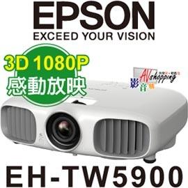 《來電再特價》EPSON 1080P 3D家庭劇院投影機 EH-TW5900