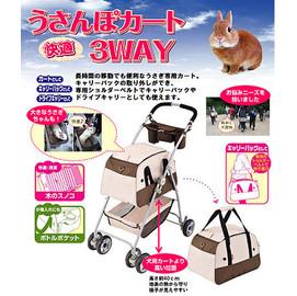 GEX兔用3~WAY三用推車