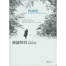 書舍IN NET: 書籍~佛羅斯特永恆詩選~有破皮~愛詩社出版|ISBN: 9789867