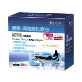 ~7健康小舖 ~~永信 Fountain 活泉系列 深海純化魚油EPA軟膠囊^(120粒