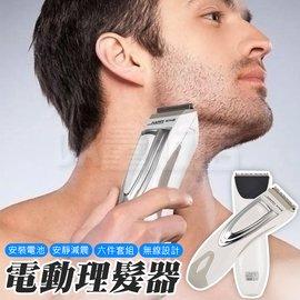 家用 DIY 電池式 電動 理髮器 剪髮器 理髮組 理髮剪 電推^(59~167^)