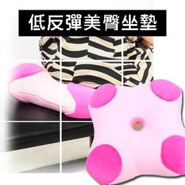 低反彈美臀坐墊  C081-3969(美臀墊.抱枕頭.寢具座墊.便宜.推薦)