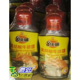 ^~玉山最低 網^~ COSCO 憶霖黑胡椒牛排醬400公克×3入 BLACK PEPPE