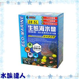 【水族達人】海薩 HEXA《生態海水鹽.1kg》海水素、海水軟體鹽 富含多種微量元素 !  台灣製造