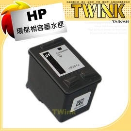 HP C9351A NO.21 黑色相容墨水匣 D2360 D2460 F380  PSC